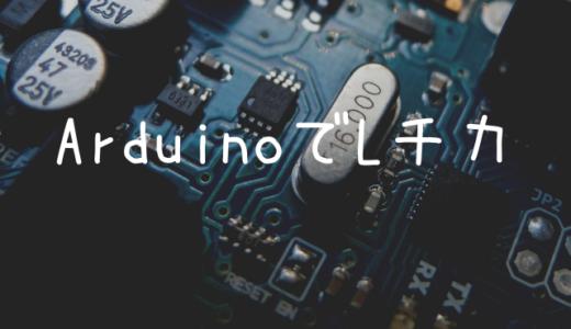 【はじめの】プログラミング初心者がArduinoマイコンを使ってLEDを点滅させるための手引き【一歩】