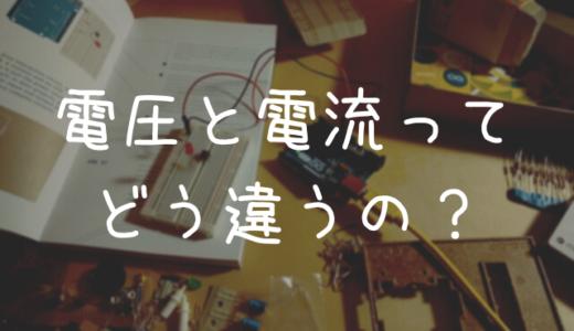 電圧と電流は何が違う? あまり知られていないその意味を解説