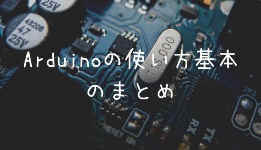 Arduinoマイコンの基本まとめ